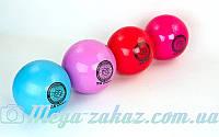 Мяч для художественной гимнастики 20см (мяч гимнастический) GB75, 4 цвета: 20см, 400 грамм