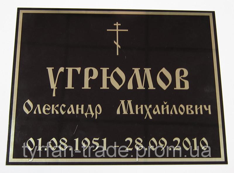 плита гранитная надгробная цена