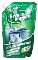 Средство Для Мытья Посуды в Посудомоечных Машинах БЕЛЫЕ ПАРУСА 400г