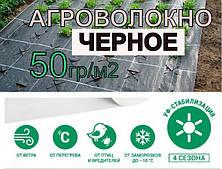 Черное агроволокно 50 г/м²