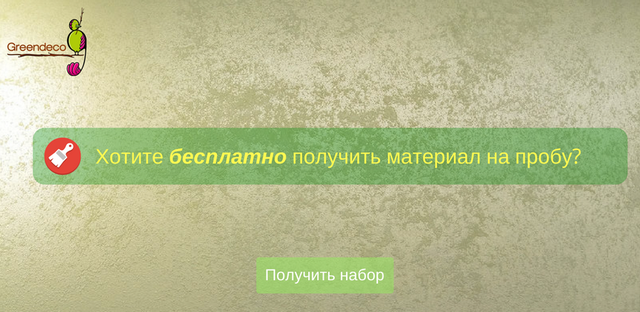 Декоративные материалы Greendeco