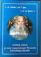 Старец Ахила (в схиме схиархимандрит Феодосий). Страницы Жизни, фото 1