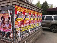 Расклейка афиш Белгород-Днестровский
