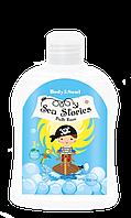 """Пенка для ванны """"Sea stories for boys"""", 300 мл"""