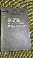 Основы военной педагогики и психологии А.Барабанщиков