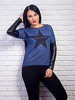 Кофта женская Звезда кожаный рукав p.44-48 цвет синий VM1755-1