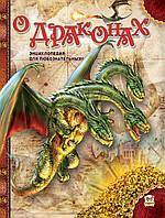 О драконах.Энциклопедия для любознательных.