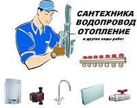 Монтаж систем отопления Монтаж котельного коллектора системы отопления
