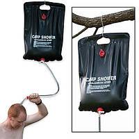 Переносной походный душ мешок, душ для дачи - Camp Shower
