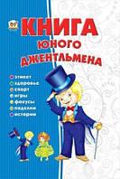 Книга юного джентльмена.Энциклопедия для любознательных.