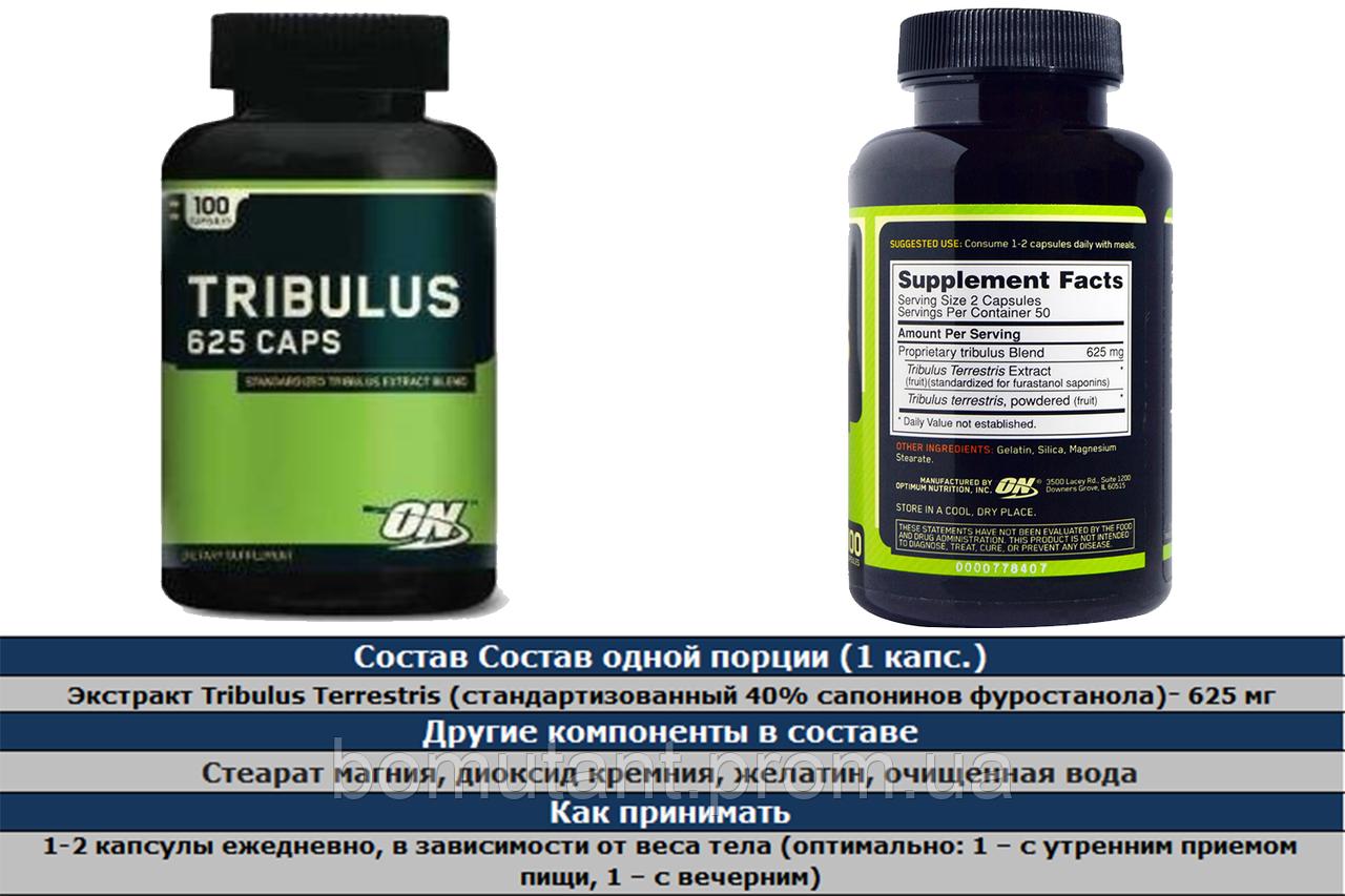 Tribulus 625 100 caps Optimum Nutrition (USA)