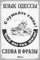 Одесская тематика