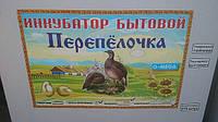 """Инкубатор автоматический """"Перепёлочка"""" вместимостью 270 яиц"""