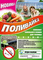 """Комплект капельного полива """"ПОЛИВАЙКА"""" базовый + (фитинг-стартер)"""