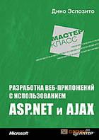 Дино Эспозито Разработка веб-приложений с использованием ASP.NET и AJAX (3325)