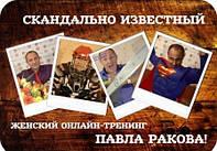 Павел Раков. Золотой Вебинар. 20 уроков по 2 часа