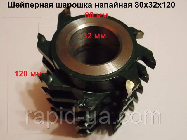 Шейперная шарошка напайная 100х32х120 Подробнее: http://rapid-ua.com/p513693930-shejpernaya-sharoshka-napajnaya.html