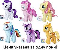 Плюшевые пони в ассортименте My Little Pony Hasbro (B9817)
