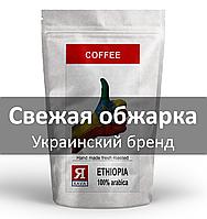 Кофе в зернах. Эфиопия (100% Арабика) 250 г
