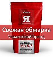 MIX 5/5 (1000 г.). Свежеобжаренный кофе в зернах.