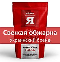 FOCUS (1000 г.). Свежеобжаренный кофе в зернах.