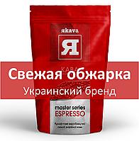 ESPRESSO (1000 г.). Свежеобжаренный кофе в зернах.
