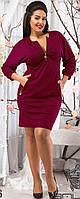"""Платье с декольте короткое большой размер  """"Бритни"""". 48-54 размеры"""