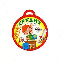 """Медаль """"Ерудит"""" 18.989"""