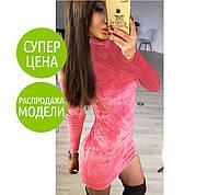 Короткое женское платье велюровое. Распродажа