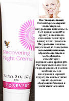 Восстановительный Ночной Крем с Алоэ Вера, Форевер, США, Aloe Fleur de Jouvence® Recovering Night Creme, 57г