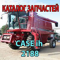 Каталог запчастей  CASE 2188 - кейс 2188