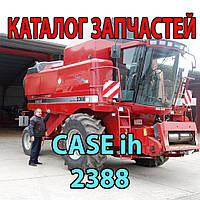 Каталог запчастей CASE 2388 - Кейс 2388