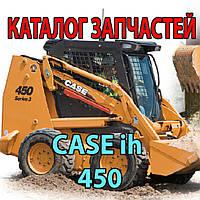 Каталог запчастей CASE 450 - Кейс 450