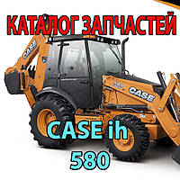 Каталог запчастей CASE 580 - Кейс 580