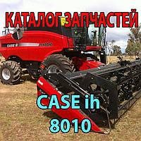 Каталог запчастей CASE 8010 - кейс 8010