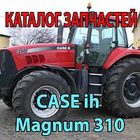 Каталог запчастей CASE Magnum 310 - Кейс магнум 310