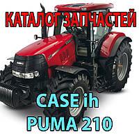 Каталог запчастей CASE Puma 210 - кейс пума 210