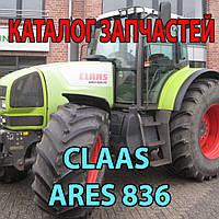 Каталог запчастей CLAAS Ares 836 - Клаас арес 836
