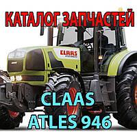 Каталог запчастей CLAAS Atles 946 - клаас атлес 946
