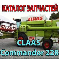 Каталог запчастей CLAAS Commandor 228 - Клаас коммандор 228