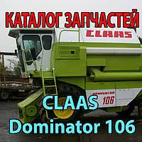 Каталог запчастей CLAAS Dominator 106 - Клаас доминатор 106