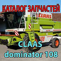 Каталог запчастей CLAAS Dominator 108 - Клаас доминатор 108