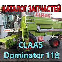 Каталог запчастей CLAAS Dominator 118 - Клаас доминатор 118