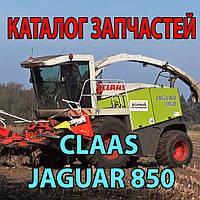 Каталог запчастей CLAAS Jaguar 850 - Клаас ягуар 850