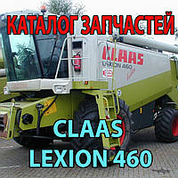 Каталог запчастей CLAAS Lexion 460 - клаас лексион 460