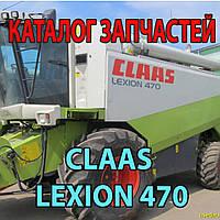 Каталог запчастей CLAAS Lexion 470 - Клаас Лексион 470
