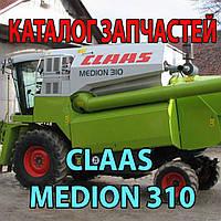 Каталог запчастей CLAAS Medion 310 - Клаас медион 310