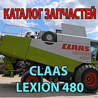 Каталог запчастей CLAAS Lexion 480 - клаас лексион 480