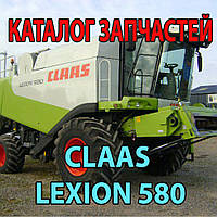 Каталог запчастей CLAAS Lexion 580 - Клаас лексион 580