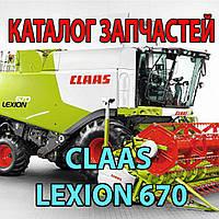 Каталог запчастей CLAAS Lexion 670 - клаас лексион 670